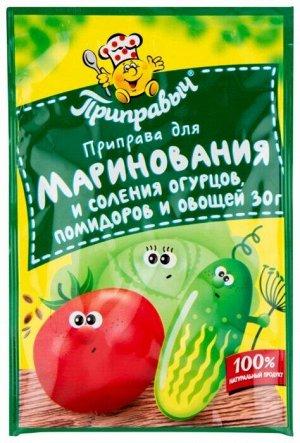 Приправа для маринования и соления огурцов, помидоров и овощей