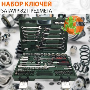 Набор ключей Satavip 82 pcs