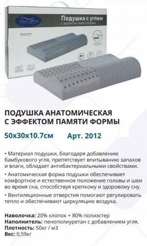 Подушка анатомическая 50х30х10/7см, с эффектом памяти 2012 ВЭД