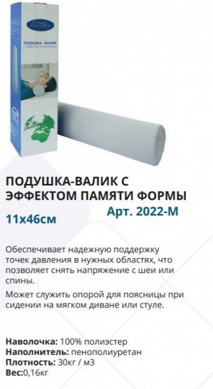 Подушка валик 11х46см, с эффектом памяти 2022-M ВЭД