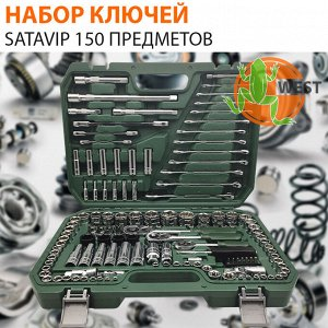 Набор ключей Satavip 150 pcs