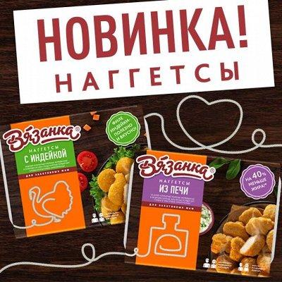 Мясная лавка! Курочка! Мясо! Овощи! Креветка от 299 рублей! — Новинка! Полезные Наггетсы! — Готовые блюда