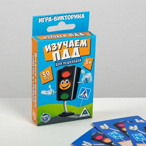 Игра-викторина ПДД «Что же делать пешеходу», 50 карточек