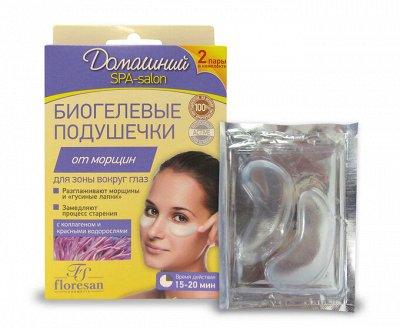 ЭкоShop-31. Лучший ассортимент уходовой косметики для Вас. — Для лица: крем, гидрофильное масло, патчи — Уход для век и губ