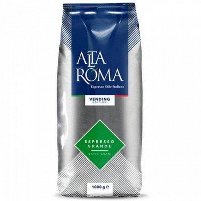 DALLMAYR - изысканная смесь элитных сортов кофе. — Кофе Paulig и AltaRoma (молотый и зерно) — Чай, кофе и какао