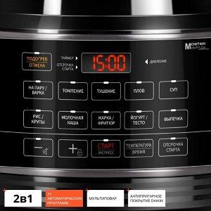 Мультиварка-скороварка REDMOND RMC-PM388