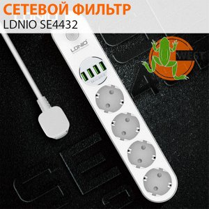 Сетевой фильтр LDNIO SE4432