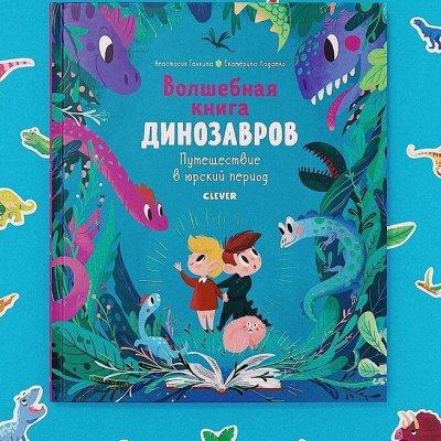 Новинки от Клевер. Море книг по акции!  +Уценка. Закажи — В гостях у динозавров — Детская литература