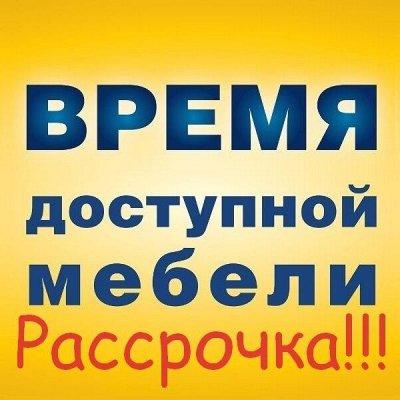 Доступная Мебель - 84,1 Рассрочка!