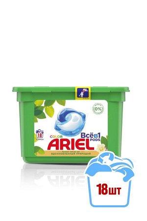 Гель для стирки  в капсулах ARIEL  Масло Ши (18 шт)