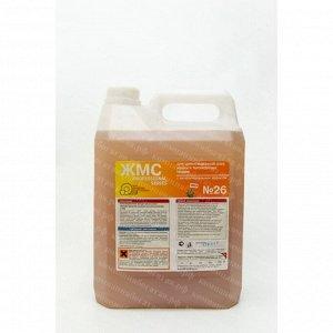 ЖМС №26 с ЧАС - Для циркуляционной (СИП) мойки молочных трубопроводов, фильтров и тп (5л)