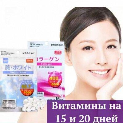 Для здоровья из Японии в наличии — витамины на 15 и 20 дней от 129р — БАД