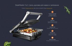 Гриль REDMOND SteakMaster RGM-M800