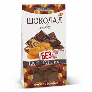 "ШОКОЛАД/Шоколад ""С курагой"", упаковка 100г"