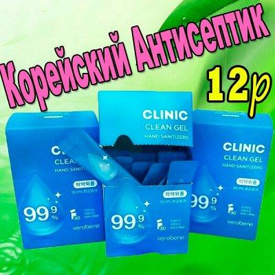 ❤Korea Beauty Lab-63❤ Оптовые цены. Очередное пополнение — Антисептик - Оптовые цены 12р — Антисептические средства