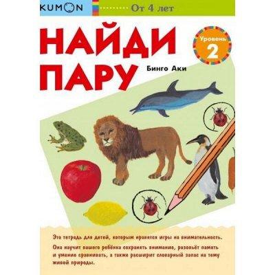 Миф - KUMON и необычные книги для тебя! — KUMON — Детская литература