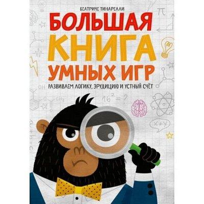 Миф - KUMON и необычные книги для тебя! — Игры — Игровые наборы