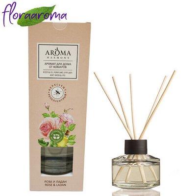 Floraaroma- ароматы для вас и вашего дома! Новинки по 195 р — Диффузор от комаров