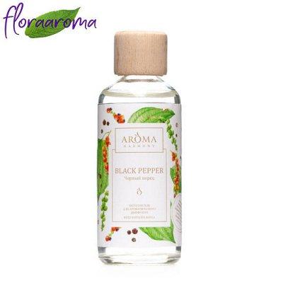 Floraaroma- ароматы для вас и вашего дома! Новинки по 195 р — Наполнители для диффузоров