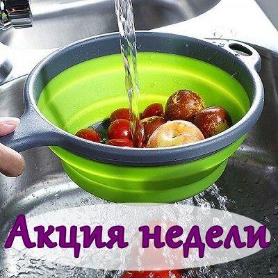 ◇Ваша любимая каменная посуда◇Распродажа Amercook◇ — Акция недели! — Аксессуары для кухни
