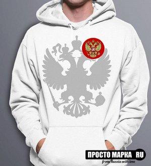 Толстовка с капюшоном с Эмблемой России
