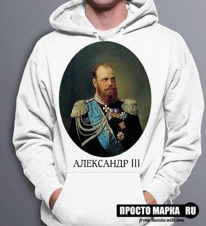Толстовка с капюшоном Hoodie с портретом Царя - Александр 3