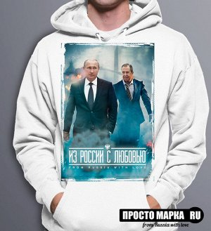 Толстовка с капюшоном Hoodie с Путиным - Из России с любовью
