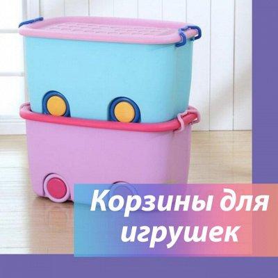 Все необходимое для Вашего дома! Умное Хранение, Уборка! — Корзины для детских игрушек — Системы хранения