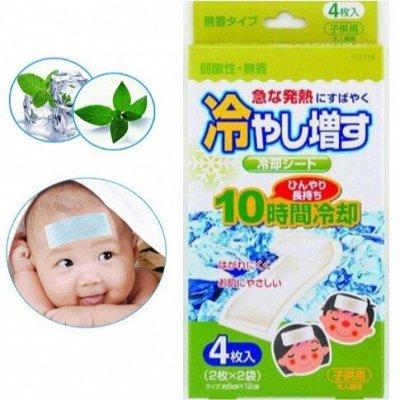 Для здоровья из Японии в наличии — пластыри от насморка и температуры — Защитная и медицинская одежда