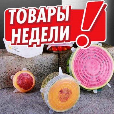 ✌ ОптоFFкa SaLe*Всё для кухни и дома и отдыха*✌  — Акция недели! — Аксессуары для кухни