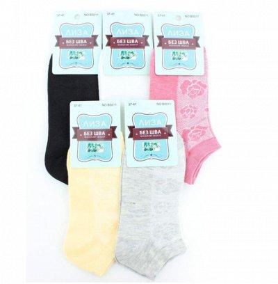 Носки для детей и для взрослых. Цена - подарок! — Женские носки — Носки