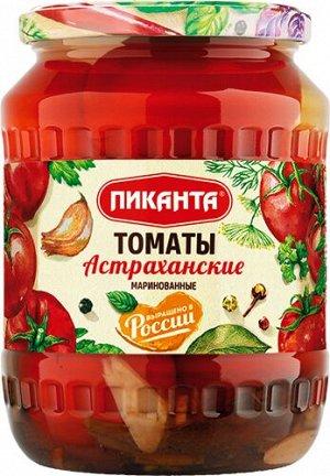 Томаты Астраханские маринованные «Пиканта», 670 г