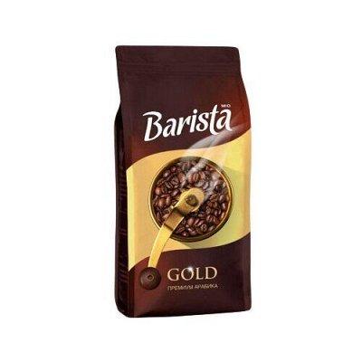 Кофе, печенье, макароны! Бакалея Европы  по лучшей цене! 🚀 — Кофе Barista — Кофе и кофейные напитки