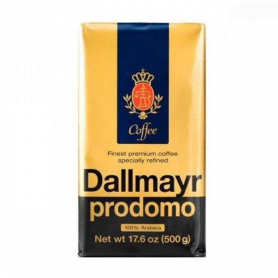 Кофе, печенье, макароны! Бакалея Европы  по лучшей цене! 🚀 — Кофе Dallmayr — Кофе и кофейные напитки