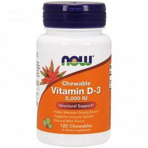 Now Foods, Жевательный витамин D3, с натуральным вкусом мяты, 5000 МЕ, 120 жевательных таблеток
