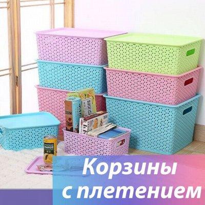 """Все необходимое для Вашего дома! Умное Хранение, Уборка! — Корзины """"ПЛЕТЕНИЕ"""" — Системы хранения"""