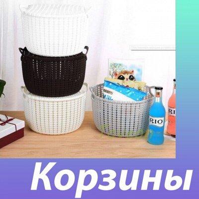 """Все необходимое для Вашего дома! Умное Хранение, Уборка! — Корзины """"ВЯЗАНИЕ"""" — Системы хранения"""