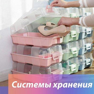 Все необходимое для Вашего дома! Умное Хранение, Уборка! — Пластиковые изделия — Системы хранения