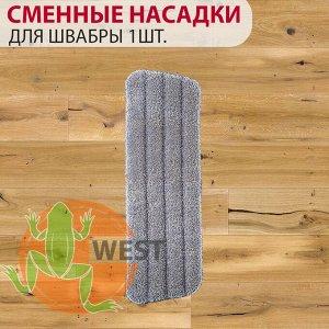Cменные насадки для швабры с распылителем 1 шт.