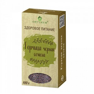 Семена чёрной горчицы Оргтиум