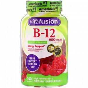 VitaFusion, B12, натуральный вкус малины, 1000 мкг, 140 жевательных таблеток