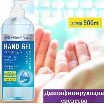 Распродажа продолжается. Для здоровья из Японии. — Антисептический гель для рук — Средства для дезинфекции