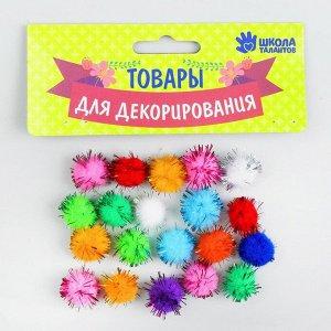 Набор текстильных деталей для декора «Бомбошки» 20 шт. набор, размер 1 шт. 1,8 см, цвет МИКС