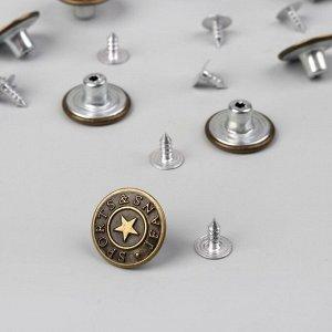 Набор джинсовых пуговиц, 17 мм, 100 шт, цвет бронзовый