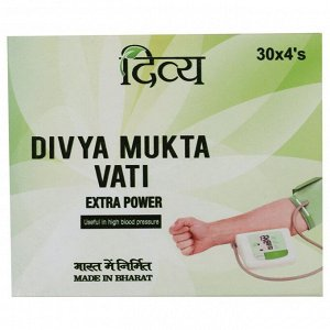 Divya Mukta Vati / Дивья Мукта Вати 120таб.