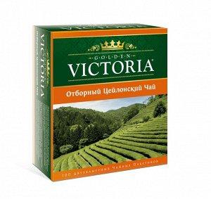 Золотая Виктория Отборный Цейлонский