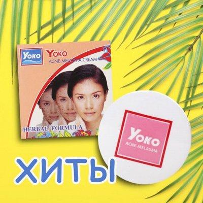 Тайский Магазин! Косметика, бальзамы.. Быстрая доставка!     — Только ХИТЫ Таиланда!!! В НАЛИЧИИ! АКЦИИ!  — Красота и здоровье