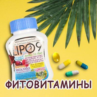 Тайский Магазин! Косметика, бальзамы.. Быстрая доставка!     — ФИТОВитамины 100%КАЧЕСТВО! АКЦИИ!!! — Красота и здоровье