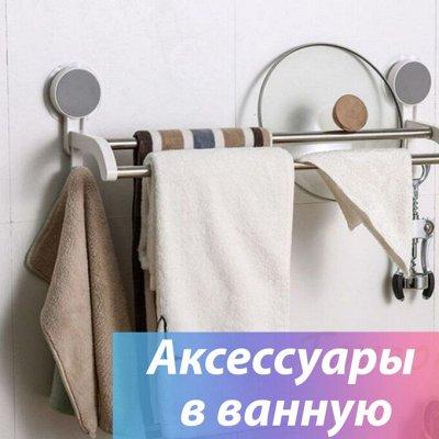 Все необходимое для Вашего дома! Умное Хранение, Уборка! — Аксессуары для ванной комнаты — Ванная