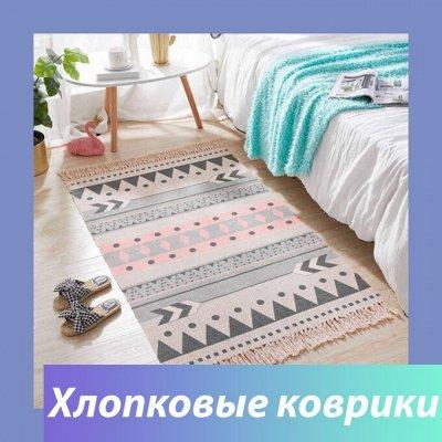 Все необходимое для Вашего дома! Умное Хранение, Уборка! — Коврики хлопковые — Спальня и гостиная